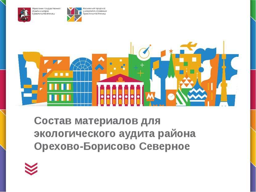Состав материалов для экологического аудита района Орехово-Борисово Северное ...