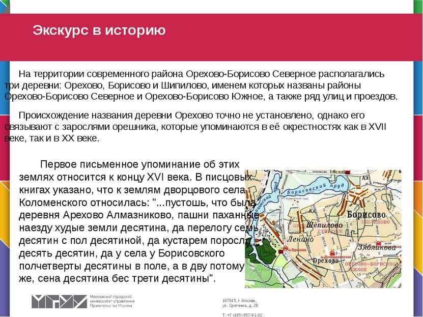 На территории современного района Орехово-Борисово Северное располагались три...