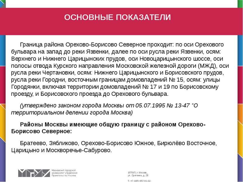 Граница района Орехово-Борисово Северное проходит: по оси Орехового бульвара ...