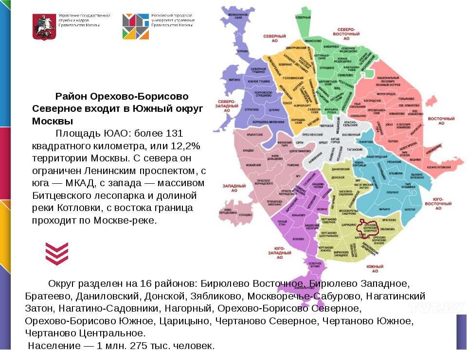 Район Орехово-Борисово Северное входит в Южный округ Москвы Площадь ЮАО: бол...
