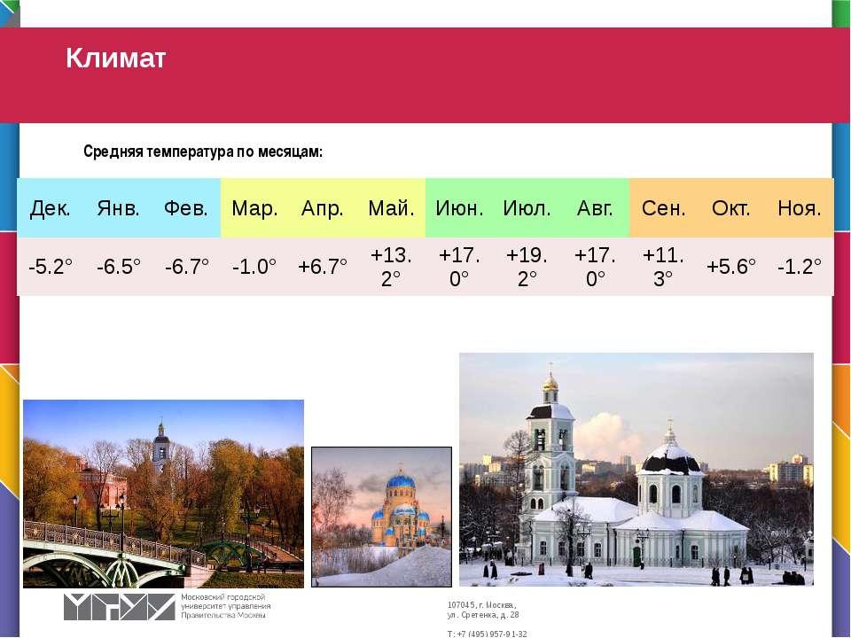 Климат Средняя температура по месяцам: Дек. Янв. Фев. Мар. Апр. Май. Июн. Июл...