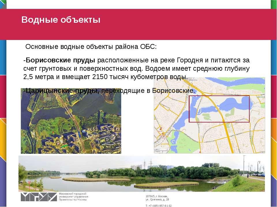 Основные водные объекты района ОБС: -Борисовские пруды расположенные на реке ...