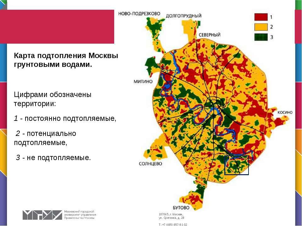 Карта подтопления Москвы грунтовыми водами. Цифрами обозначены территории: 1...