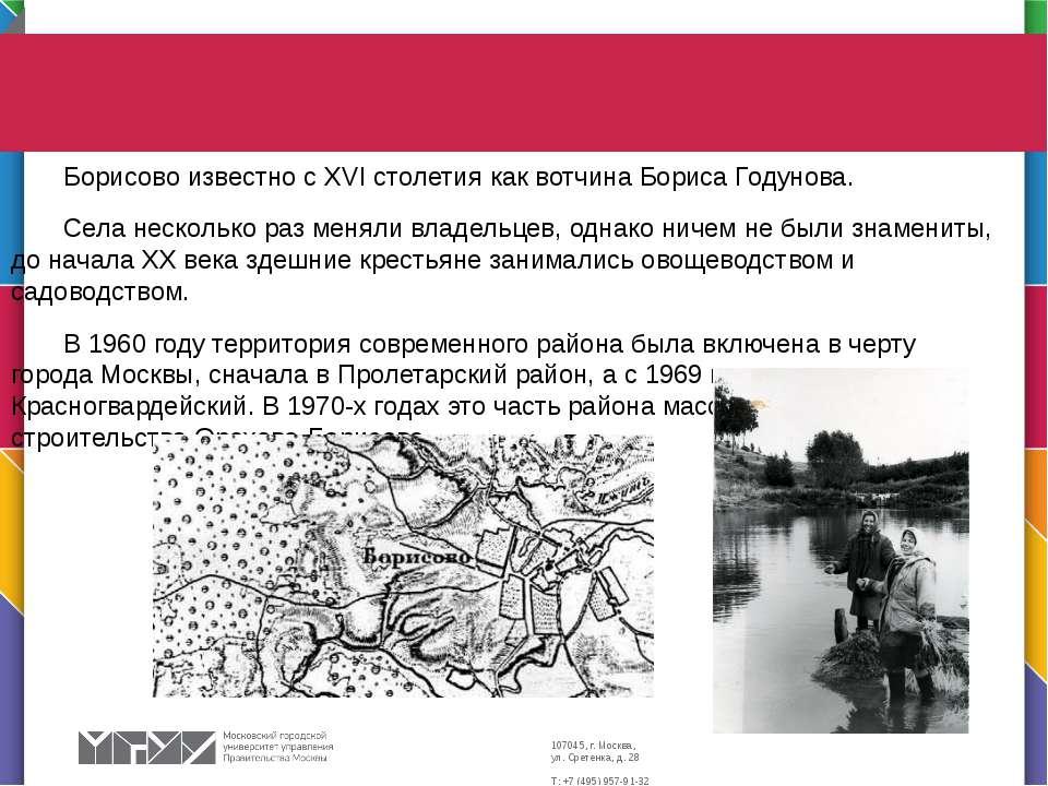 Борисово известно с XVI столетия как вотчина Бориса Годунова. Села несколько ...