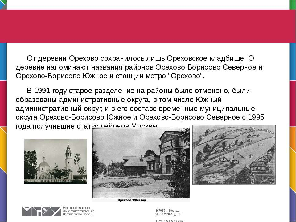 От деревни Орехово сохранилось лишь Ореховское кладбище. О деревне напоминают...