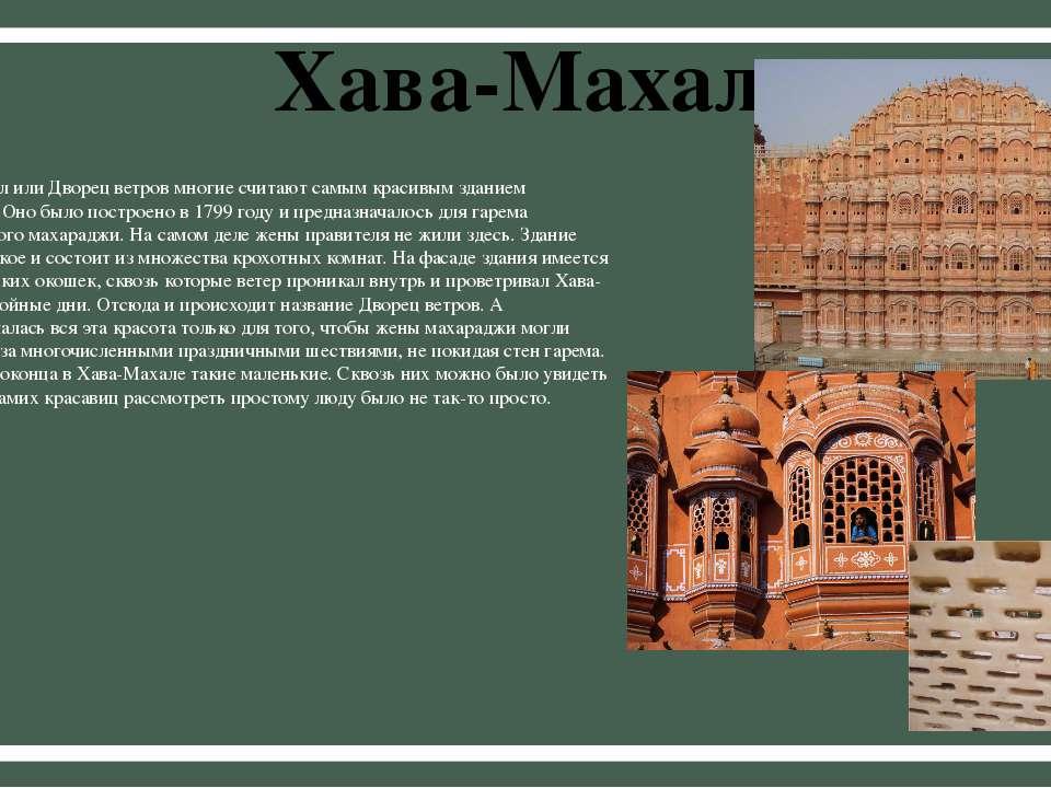 Хава-Махал Хава-Махал или Дворец ветров многие считают самым красивым зданием...