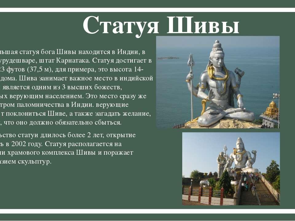 Статуя Шивы Самая большая статуя бога Шивы находится в Индии, в городе Муруде...