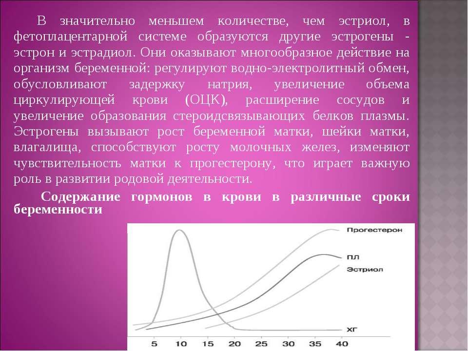 В значительно меньшем количестве, чем эстриол, в фетоплацентарной системе обр...