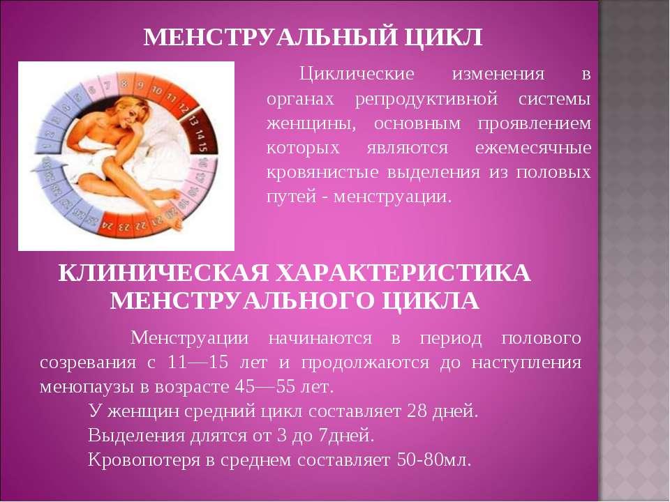 МЕНСТРУАЛЬНЫЙ ЦИКЛ Циклические изменения в органах репродуктивной системы жен...