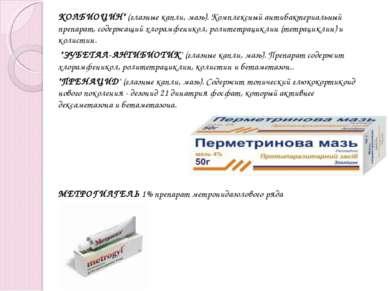 """КОЛБИОЦИН"""" (глазные капли, мазь). Комплексный антибактериальный препарат, сод..."""