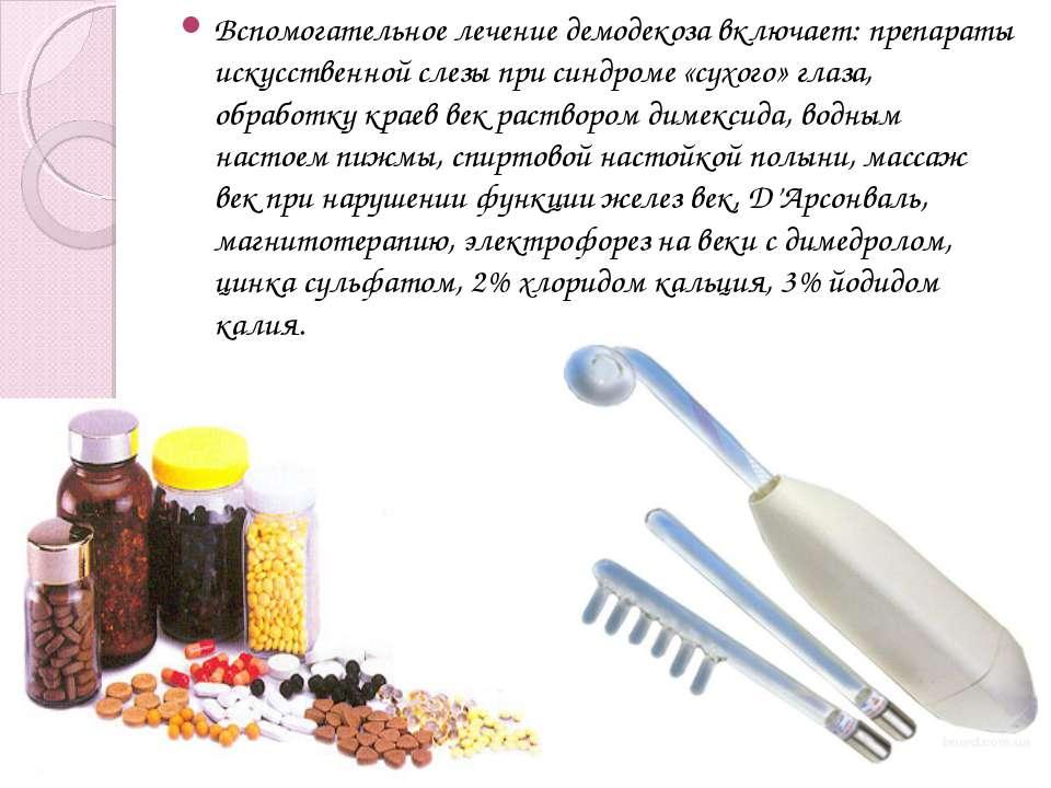 Вспомогательное лечение демодекоза включает: препараты искусственной слезы пр...