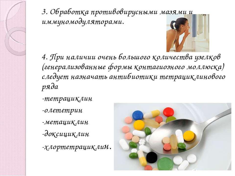 3. Обработка противовирусными мазями и иммуномодуляторами. 4. При наличии оче...