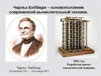 Чарльз Бэббидж – основоположник современной вычислительной техники. Чарльз Бэ...