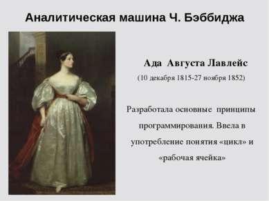 Аналитическая машина Ч. Бэббиджа Ада Августа Лавлейс (10 декабря 1815-27 нояб...