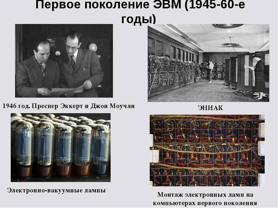 Первое поколение ЭВМ (1945-60-е годы) 1946 год. Преспер Эккерт и Джон Моучли ...
