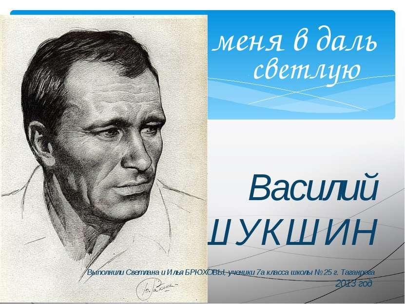 Позови меня в даль Василий ШУКШИН светлую Выполнили Светлана и Илья БРЮХОВЫ, ...