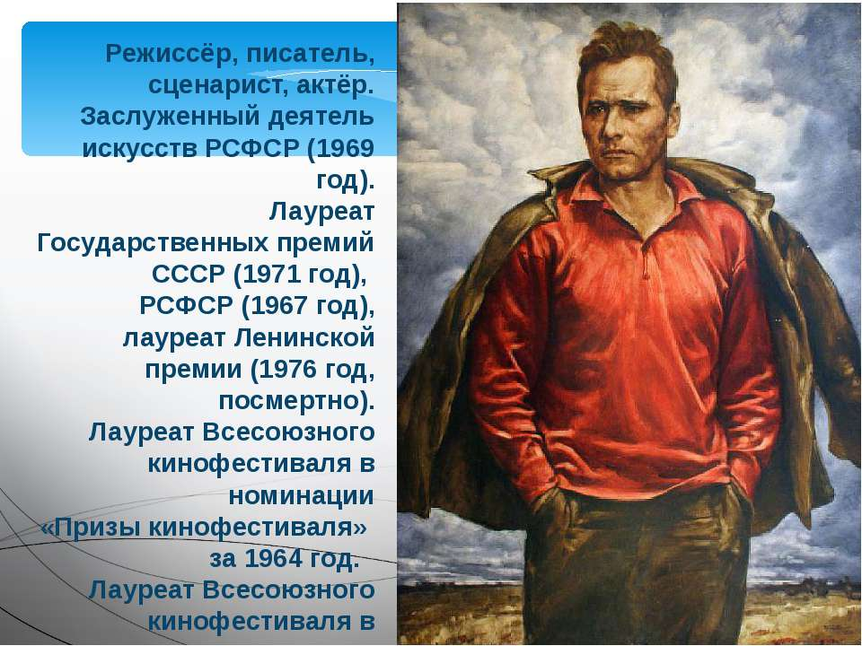 Режиссёр, писатель, сценарист, актёр. Заслуженный деятель искусств РСФСР (196...