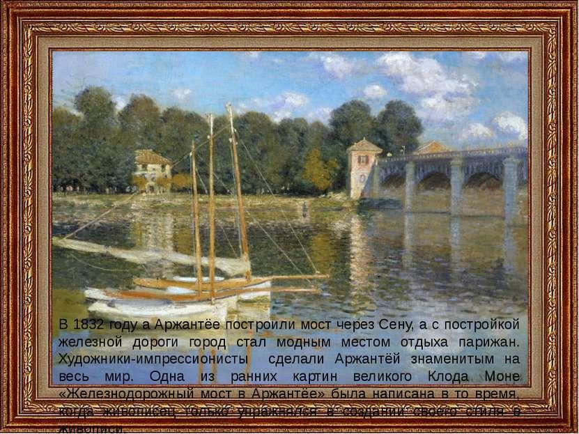 В 1832 году а Аржантёе построили мост через Сену, а с постройкой железной дор...