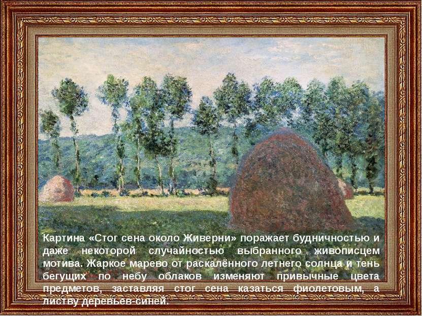 Картина «Стог сена около Живерни» поражает будничностью и даже некоторой случ...