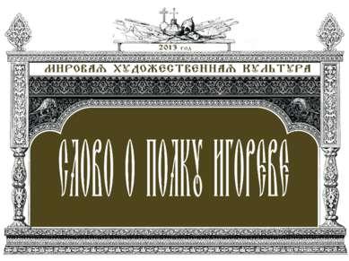 """Эпиграфом к произведению Васнецова являются строки """"Слова"""": Пали полки Игорев..."""