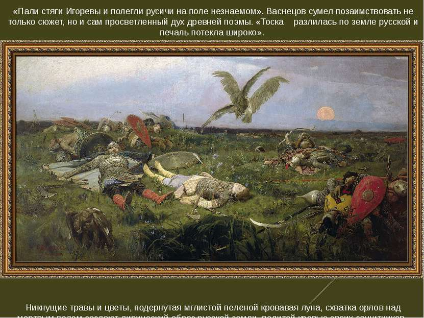 «Пали стяги Игоревы и полегли русичи на поле незнаемом». Васнецов сумел позаи...