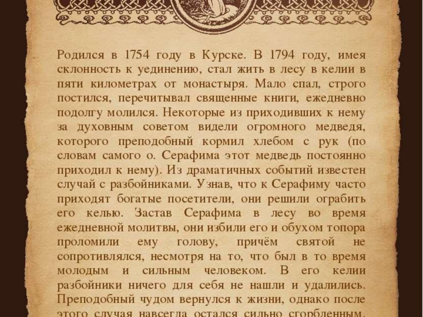 Родился в 1754 году в Курске. В 1794 году, имея склонность к уединению, стал ...