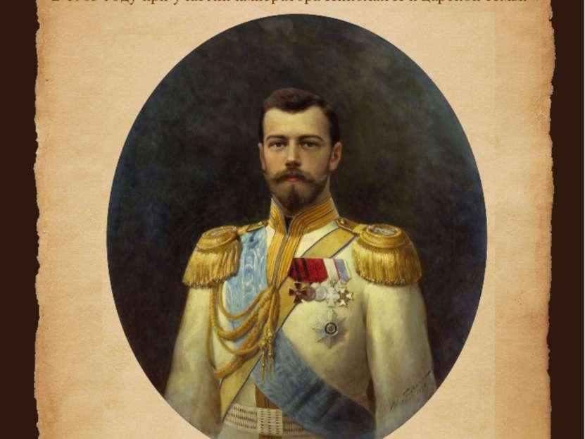 В 1903 году при участии императора Николая II и царской семьи состоялась торж...