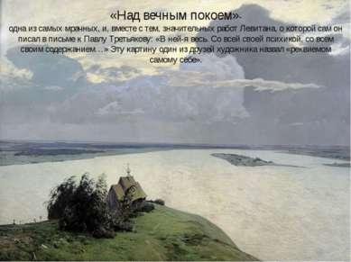 «Над вечным покоем»- одна из самых мрачных, и, вместе с тем, значительных раб...