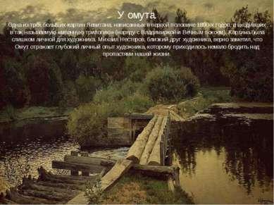 У омута. Одна из трёх больших картин Левитана, написанных в первой половине 1...