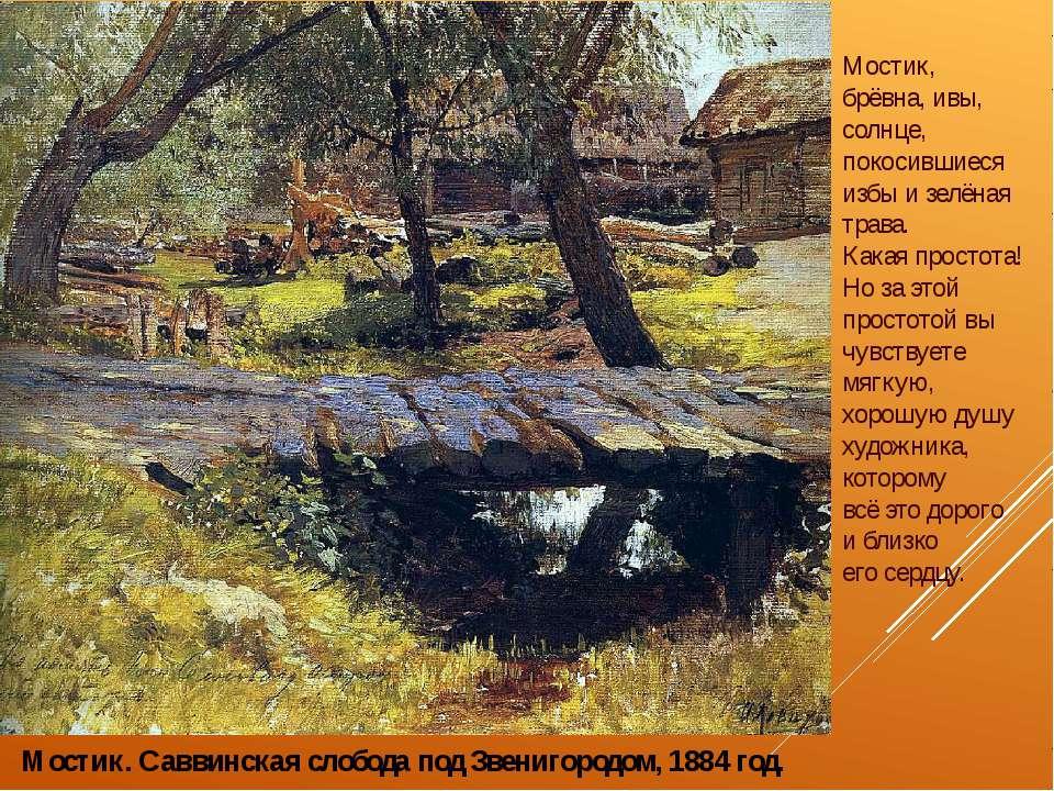 Мостик. Саввинская слобода под Звенигородом, 1884 год. Мостик, брёвна, ивы, с...