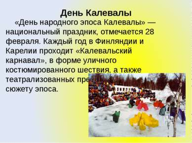 День Калевалы «День народного эпоса Калевалы»— национальный праздник, о...