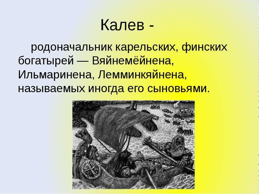Калев - родоначальник карельских, финских богатырей — Вяйнемёйнена, Ильмарине...