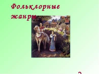 Фольклорные жанры русского народа