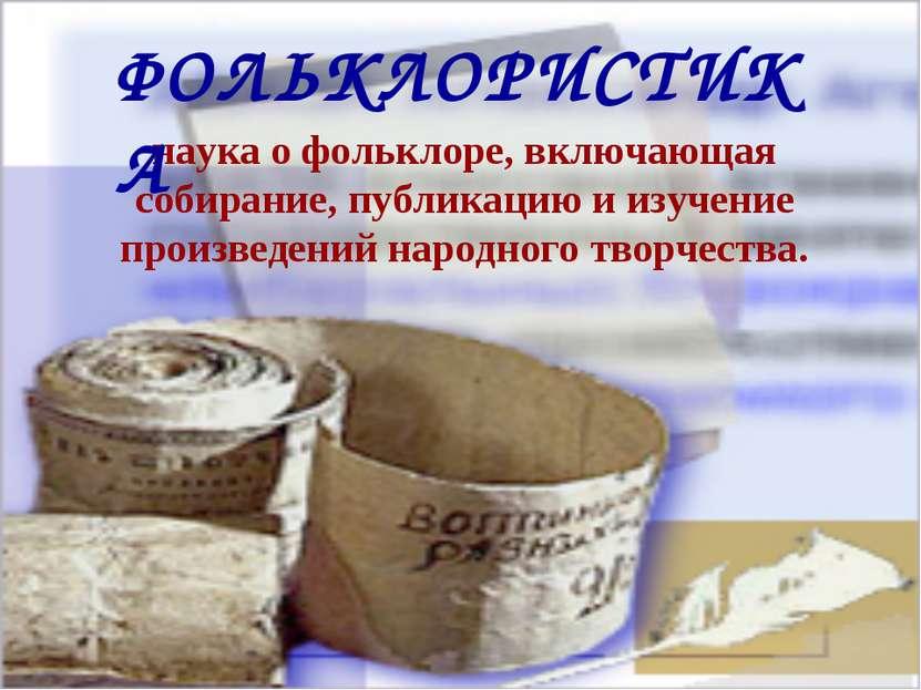 наука о фольклоре, включающая собирание, публикацию и изучение произведений н...