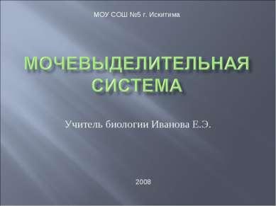Учитель биологии Иванова Е.Э. МОУ СОШ №5 г. Искитима 2008