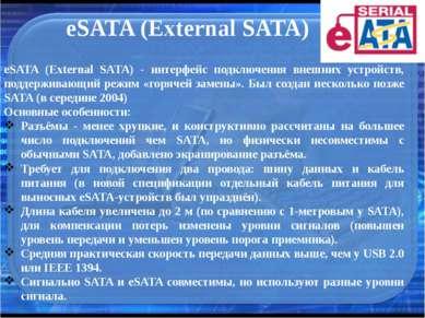 eSATA (External SATA) eSATA (External SATA) - интерфейс подключения внешних у...