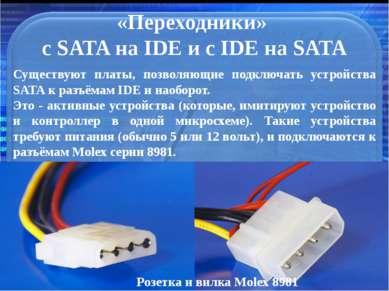 «Переходники» с SATA на IDE и c IDE на SATA Существуют платы, позволяющие под...