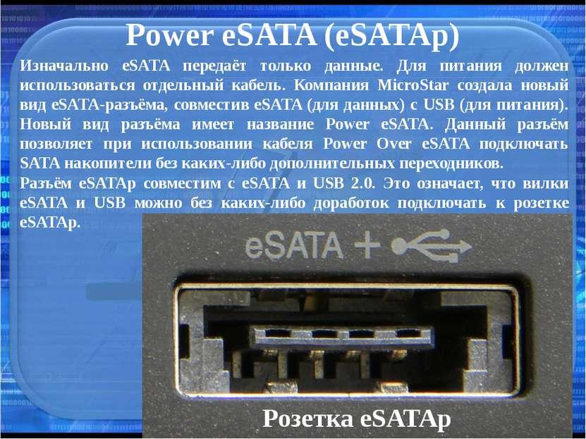 Power eSATA (eSATAp) Изначально eSATA передаёт только данные. Для питания дол...