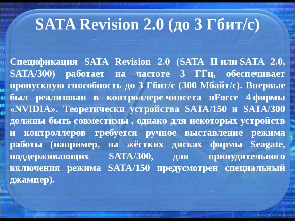 SATA Revision 2.0 (до 3 Гбит/с) Спецификация SATA Revision 2.0 (SATA IIилиS...