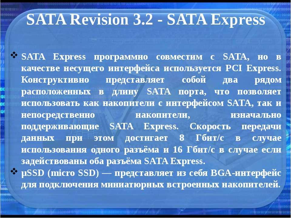 SATA Revision 3.2 - SATA Express SATA Express программно совместим с SATA, но...