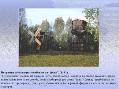 """Ветряные мельницы-столбовки на """"ряже"""", XIX в. """"Столбовыми"""" мельницы названы з..."""