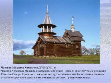 Часовня Михаила Архангела, XVII-XVIII в. Часовня Архангела Михаила из деревни...