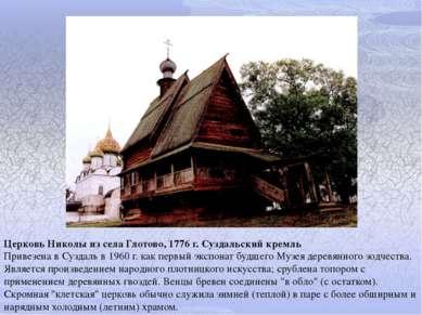 Церковь Николы из села Глотово, 1776 г. Суздальский кремль Привезена в Суздал...