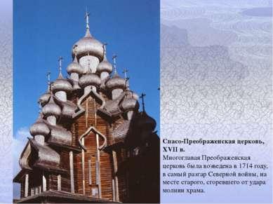 Спасо-Преображенская церковь, XVII в. Многоглавая Преображенская церковь была...