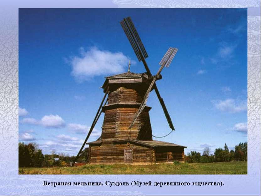 Ветряная мельница. Суздаль (Музей деревянного зодчества).