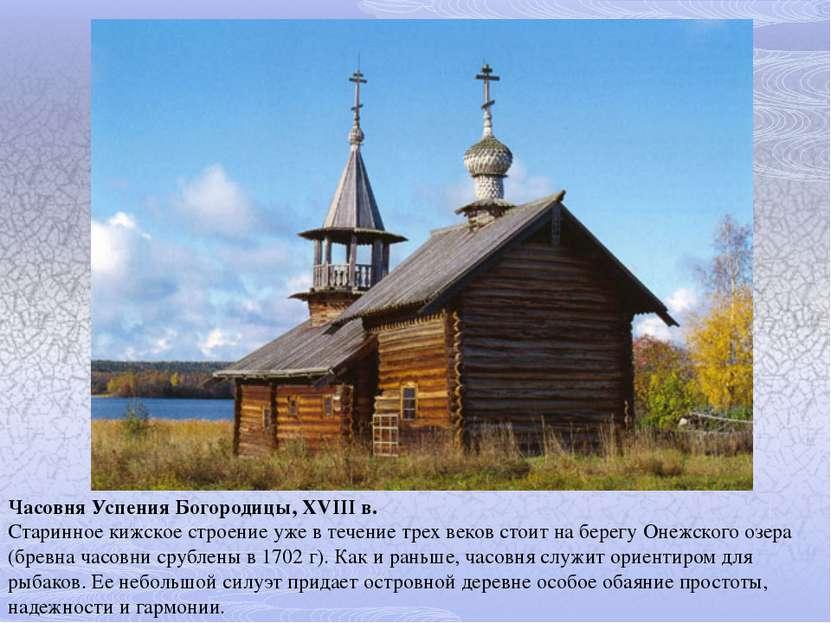 Часовня Успения Богородицы, XVIII в. Старинное кижское строение уже в течение...