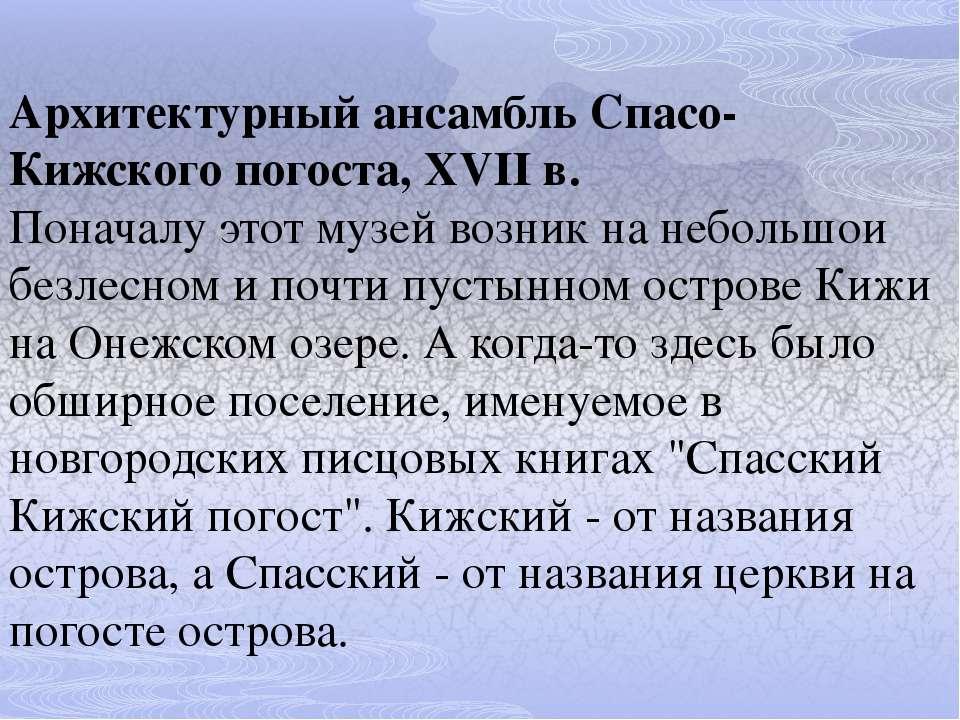 Архитектурный ансамбль Спасо-Кижского погоста, XVII в. Поначалу этот музей во...