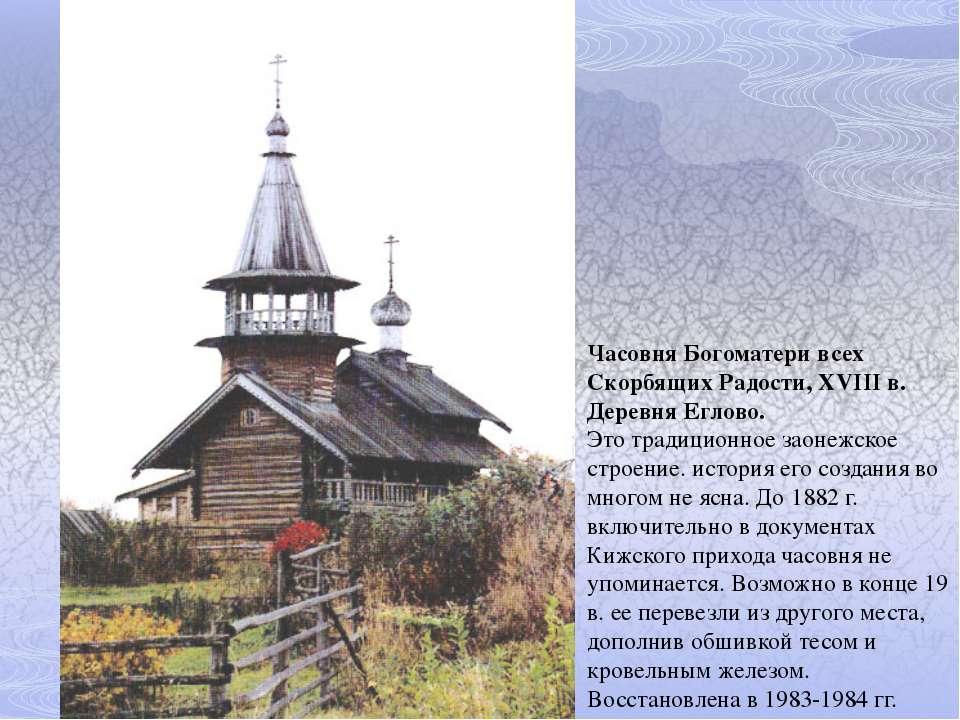Часовня Богоматери всех Скорбящих Радости, XVIII в. Деревня Еглово. Это тради...