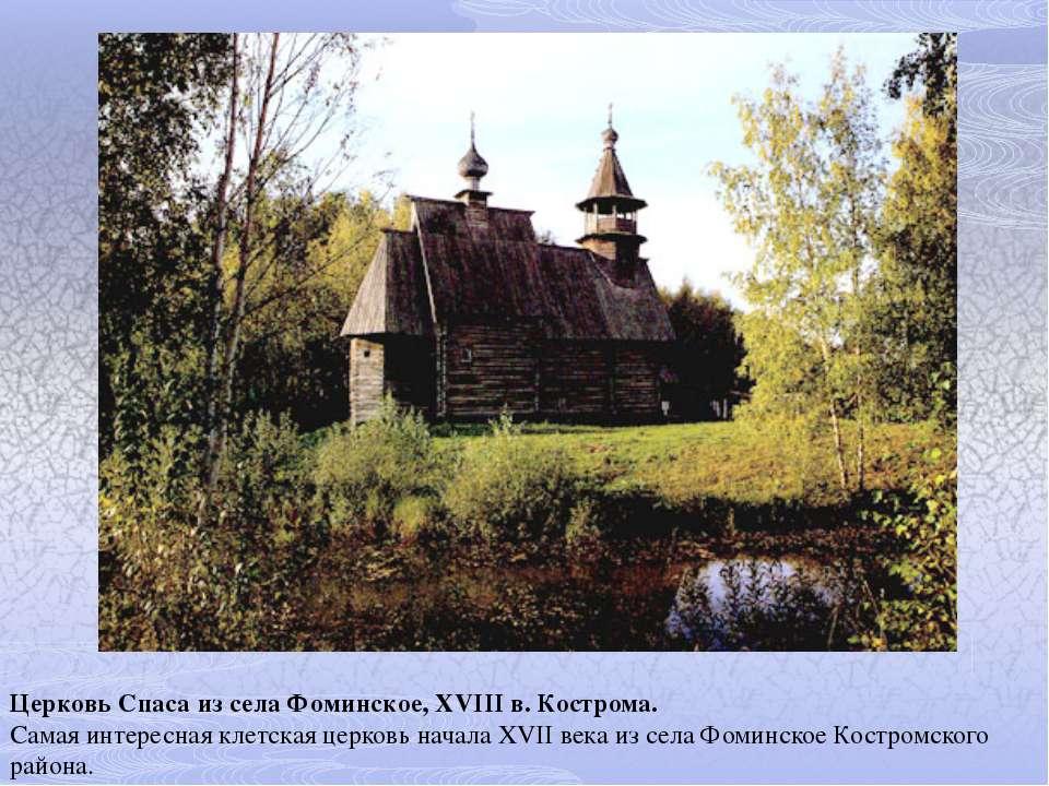 Церковь Спаса из села Фоминское, XVIII в. Кострома. Самая интересная клетская...