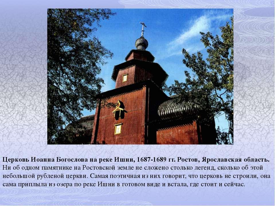 Церковь Иоанна Богослова на реке Ишни, 1687-1689 гг. Ростов, Ярославская обла...